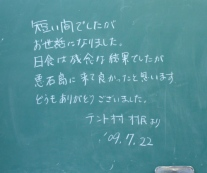 黒板に①.jpg