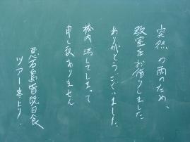 黒板に②.jpg