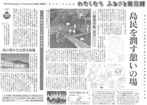 291014kiji.jpg