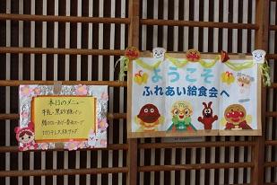 ふれあい給食2014 メニュー.jpg