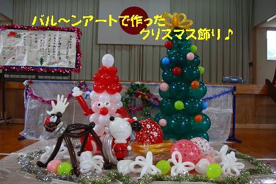クリスマス会 002ブログ.JPG