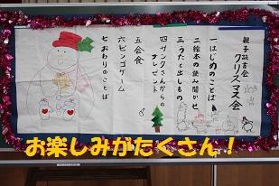 クリスマス会1219 式次第.jpg