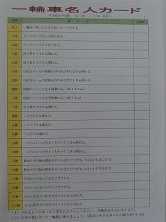 一輪車名人カード.jpg