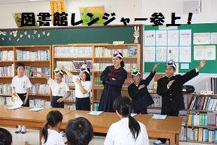 全校読書0424 図書館レンジャー.jpg