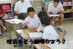 1・2年研究授業0928 ブログ用1.jpg