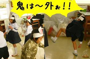 onihasoto.JPG