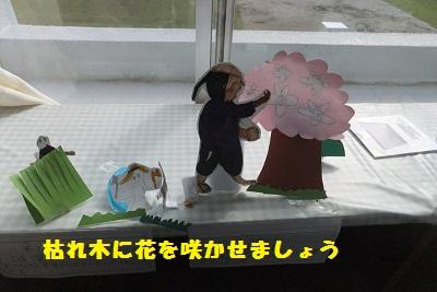 図書室 オブジェ.JPG