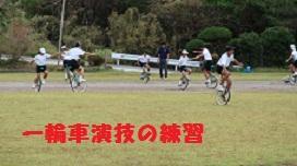 一輪車練習①.jpg