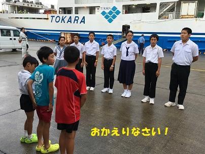 中学校修学旅行出迎え式①.jpg