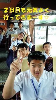 中学校修学旅行2日目①.jpg