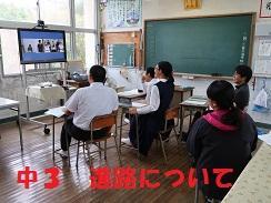 TV会議活用授業2.jpg