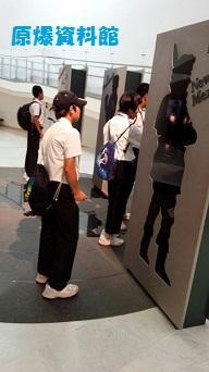 中学校修学旅行1日目③.jpg