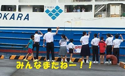 中学校修学旅行出迎え式②.jpg