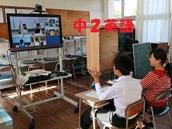TV会議活用授業1.jpg