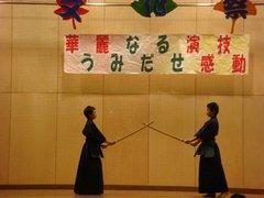 日本剣道形.jpg